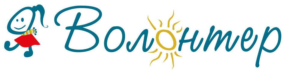 логотип фонда я волонтер